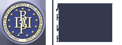 Департамент развития и защиты бизнеса